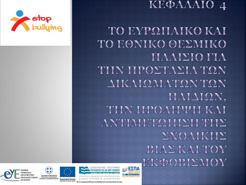 Η βία και ο σχολικός εκφοβισμός παραβιάζουν τα δικαιώματα του παιδιού Σκοπός του κεφαλαίου είναι να παρουσιάσει: τα δικαιώματα του παιδιού τις διεθνείς συμβάσεις το ευρωπαϊκό θεσμικό πλαίσιο το εθνικό θεσμικό πλαίσιο τα μέτρα πρόληψης και αντιμετώπισης