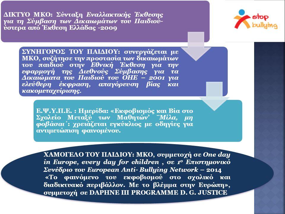 ΔΙΚΤΥΟ ΜΚΟ: Σύνταξη Εναλλακτικής Έκθεσης για τη Σύμβαση των Δικαιωμάτων του Παιδιού- ύστερα από Έκθεση Ελλάδας -2009 ΣΥΝΗΓΟΡΟΣ ΤΟΥ ΠΑΙΔΙΟΥ: συνεργάζετ