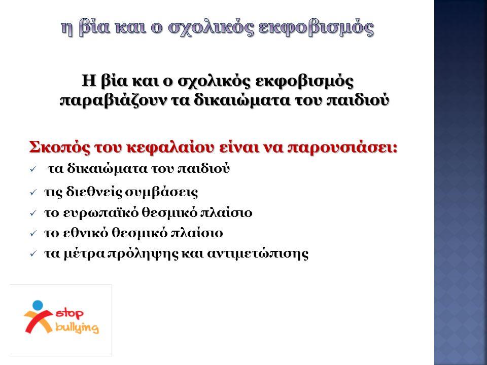 ΣΥΜΒΟΥΛΙΟ ΤΗΣ ΕΥΡΩΠΗΣ : «Παιδεία της Δημοκρατίας»: γνώσεις, προσωπικές και κοινωνικές δεξιότητες, ανάπτυξη στάσεων και συμπεριφορών για υπεράσπιση δικαιωμάτων και υποχρεώσεων στην κοινωνία, «Εκπαίδευση για τα ανθρώπινα δικαιώματα»: επιμόρφωση, ευαισθητοποίηση, ενημέρωση για προώθηση και προστασία των δικαιωμάτων του ανθρώπου Πρόγραμμα DAPHNE: κατά της βίας Europe's Anti- bullying Campaign: υποχρεώσεις εκπαιδευτικών Πρόγραμμα Eurydice:το σχολείο να δίνει λύσεις σε κοινωνικά ζητήματα