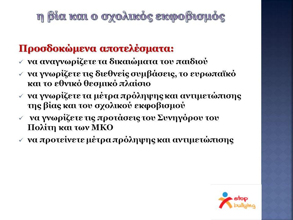Έννοιες κλειδιά:  Δικαιώματα του παιδιού  Σωματική, πνευματική και ψυχική ανάπτυξη, ελευθερία έκφρασης, σωματική ακεραιότητα, ιδιοκτησία  Διεθνείς Συμβάσεις, Ευρωπαϊκό και Εθνικό θεσμικό πλαίσιο, Συνήγορος του Πολίτη, Συνήγορος του παιδιού, ΜΚΟ, Επιτροπές για την προστασία των δικαιωμάτων του παιδιού  Σχολική βία και εκφοβισμός, θυματοποίηση, θύμα, θύτης, παρατηρητής  Μέτρα πρόληψης και αντιμετώπισης στον ενδοσχολικό και εξωσχολικό χώρο  Δικαιώματα και υποχρεώσεις των εκπαιδευτικών  Σκοπός της εκπαίδευσης