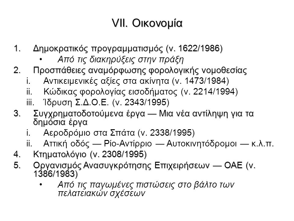 VII. Οικονομία 1.Δημοκρατικός προγραμματισμός (ν. 1622/1986) Από τις διακηρύξεις στην πράξη 2.Προσπάθειες αναμόρφωσης φορολογικής νομοθεσίας i.Αντικει