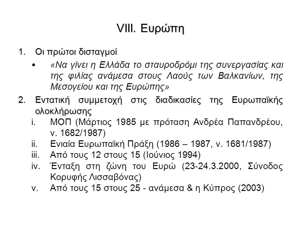 VIII. Ευρώπη 1.Οι πρώτοι δισταγμοί «Να γίνει η Ελλάδα το σταυροδρόμι της συνεργασίας και της φιλίας ανάμεσα στους Λαούς των Βαλκανίων, της Μεσογείου κ
