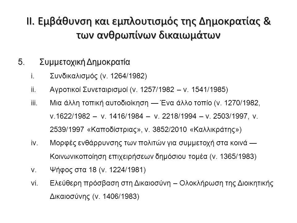 ΙΙ. Εμβάθυνση και εμπλουτισμός της Δημοκρατίας & των ανθρωπίνων δικαιωμάτων 5.Συμμετοχική Δημοκρατία i.Συνδικαλισμός (ν. 1264/1982) ii.Αγροτικοί Συνετ