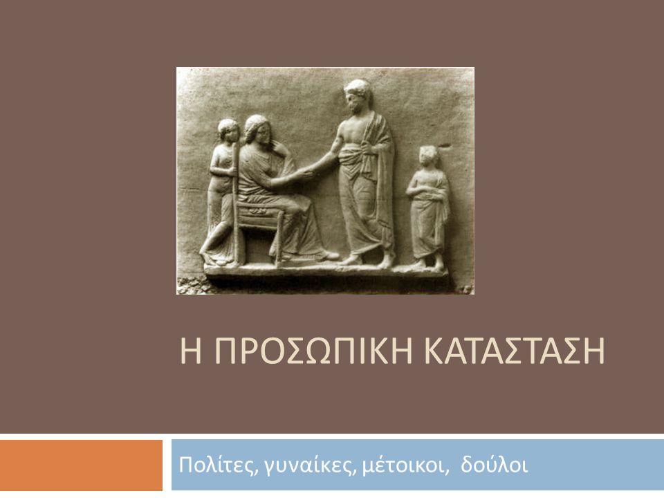 Απονομή της ιδιότητας του πολίτη  Η εκκλησία του δήμου, σε εξαιρετικές περιπτώσεις, μπορούσε με ψήφισμα να απονείμει την ιδιότητα του πολίτη σε ξένους  Συλλογική απονομή  Πλαταιείς (5 ος αι.)  Όσοι υπηρέτησαν στο ναυτικό (406),  Σάμιοι (405)  Όσοι μετείχαν στην παλινόρθωση της δημοκρατίας (401)  Ατομική απονομή  Ως πολιτική κίνηση ( Σάδοκος, 431), Ως ανταμοιβή για υπηρεσίες ( Θρασύβουλος - Απολλόδωρος, 411)  Το 370 νόμος καθιερώνει διαδικασία για ατομική απονομή λόγω ἀνδραγαθίας.