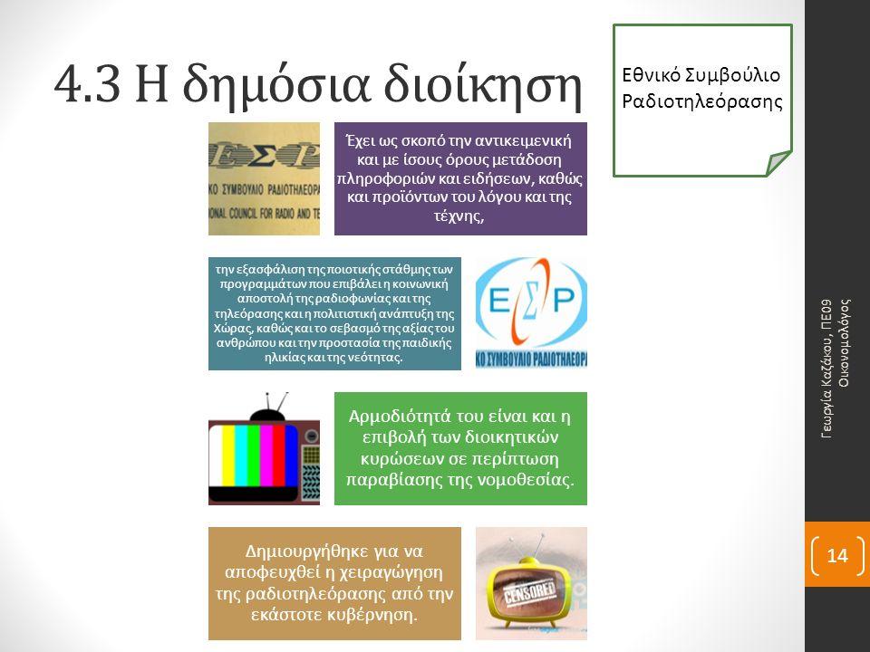 4.3 Η δημόσια διοίκηση Έχει ως σκοπό την αντικειμενική και με ίσους όρους μετάδοση πληροφοριών και ειδήσεων, καθώς και προϊόντων του λόγου και της τέχνης, την εξασφάλιση της ποιοτικής στάθμης των προγραμμάτων που επιβάλει η κοινωνική αποστολή της ραδιοφωνίας και της τηλεόρασης και η πολιτιστική ανάπτυξη της Χώρας, καθώς και το σεβασμό της αξίας του ανθρώπου και την προστασία της παιδικής ηλικίας και της νεότητας.