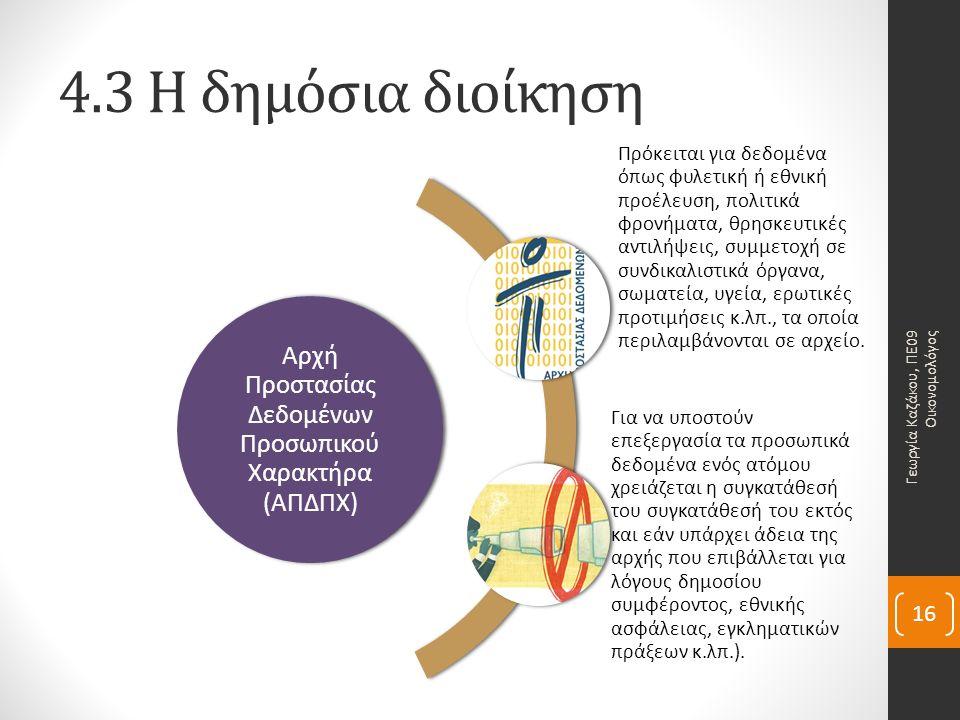 4.3 Η δημόσια διοίκηση Αρχή Προστασίας Δεδομένων Προσωπικού Χαρακτήρα (ΑΠΔΠΧ) Πρόκειται για δεδομένα όπως φυλετική ή εθνική προέλευση, πολιτικά φρονήματα, θρησκευτικές αντιλήψεις, συμμετοχή σε συνδικαλιστικά όργανα, σωματεία, υγεία, ερωτικές προτιμήσεις κ.λπ., τα οποία περιλαμβάνονται σε αρχείο.