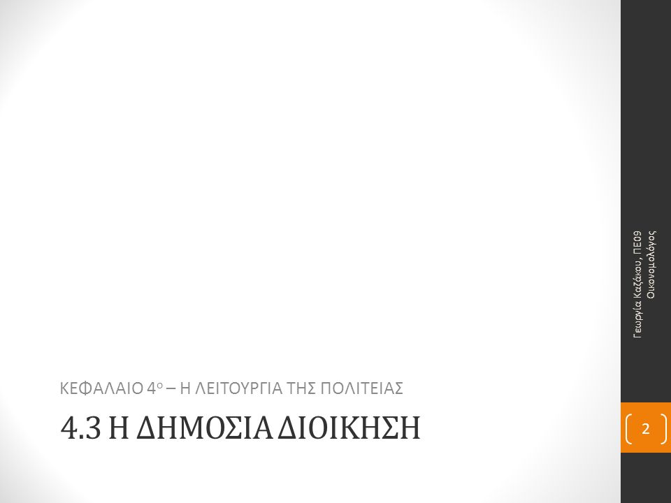 4.3 Η δημόσια διοίκηση Οι Ανεξάρτητες διοικητικές αρχές Εθνικό Συμβούλιο Ραδιοτηλεό ρασης (ΕΣΡ) Που προβλέπονται Ανώτατο Συμβούλιο Επιλογής Προσωπικού (ΑΣΕΠ) Από το Σύνταγμα Αρχή Προστασίας Δεδομένων Προσωπικού Χαρακτήρα (ΑΠΔΠΧ), Της Ελλάδας Αρχή Διασφάλισης του απορρήτου των Επικοινωνιών (ΑΔΑΕ) Είναι: Συνήγορος του Πολίτη Γεωργία Καζάκου, ΠΕ09 Οικονομολόγος 13