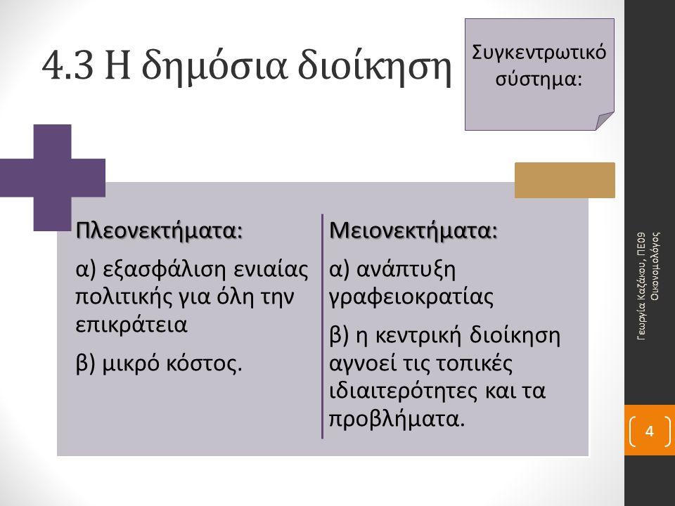 4.3 Η δημόσια διοίκηση Έχει ως αρμοδιότητα την επιλογή του μόνιμου προσωπικού του Δημόσιου Τομέα, τον έλεγχο των φορέων του δημοσίου κατά την επιλογή προσωπικού, τις διεξαγωγές διαγωνισμών κ.τ.λ.