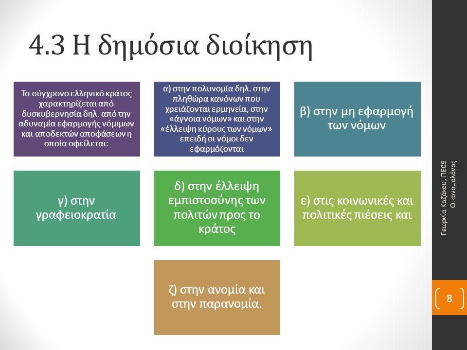 4.3 Η δημόσια διοίκηση Το σύγχρονο ελληνικό κράτος χαρακτηρίζεται από δυσκυβερνησία δηλ.