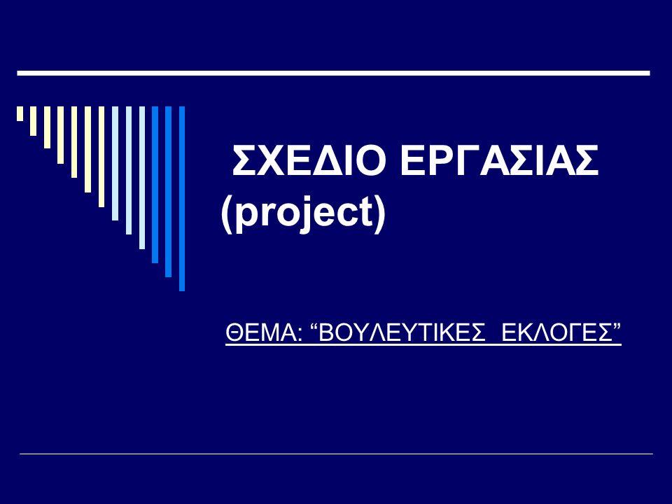 ΣΧΕΔΙΟ ΕΡΓΑΣΙΑΣ (project) ΘΕΜΑ: ΒΟΥΛΕΥΤΙΚΕΣ ΕΚΛΟΓΕΣ