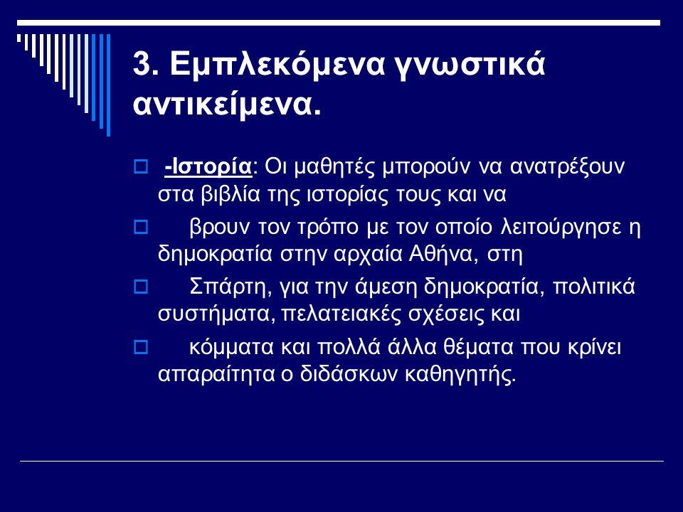 3. Εμπλεκόμενα γνωστικά αντικείμενα.