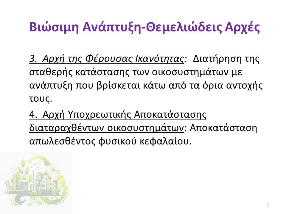 Βιώσιμη Ανάπτυξη-Θεμελιώδεις Αρχές 3.