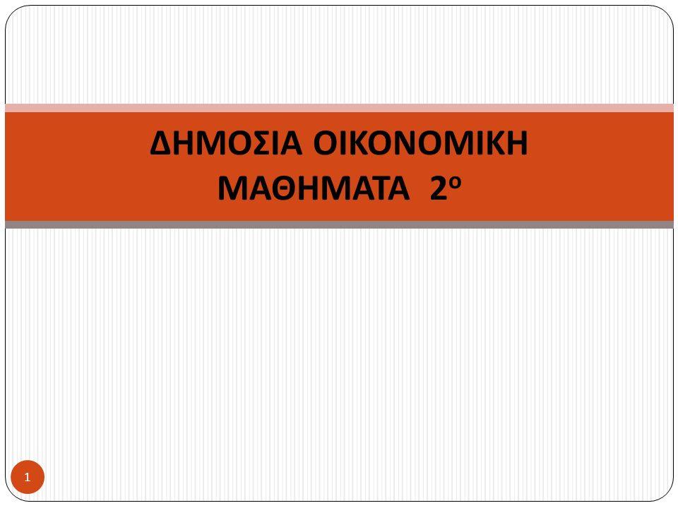 ΔΗΜΟΣΙΑ ΟΙΚΟΝΟΜΙΚΗ ΜΑΘΗΜΑΤΑ 2 ο 1