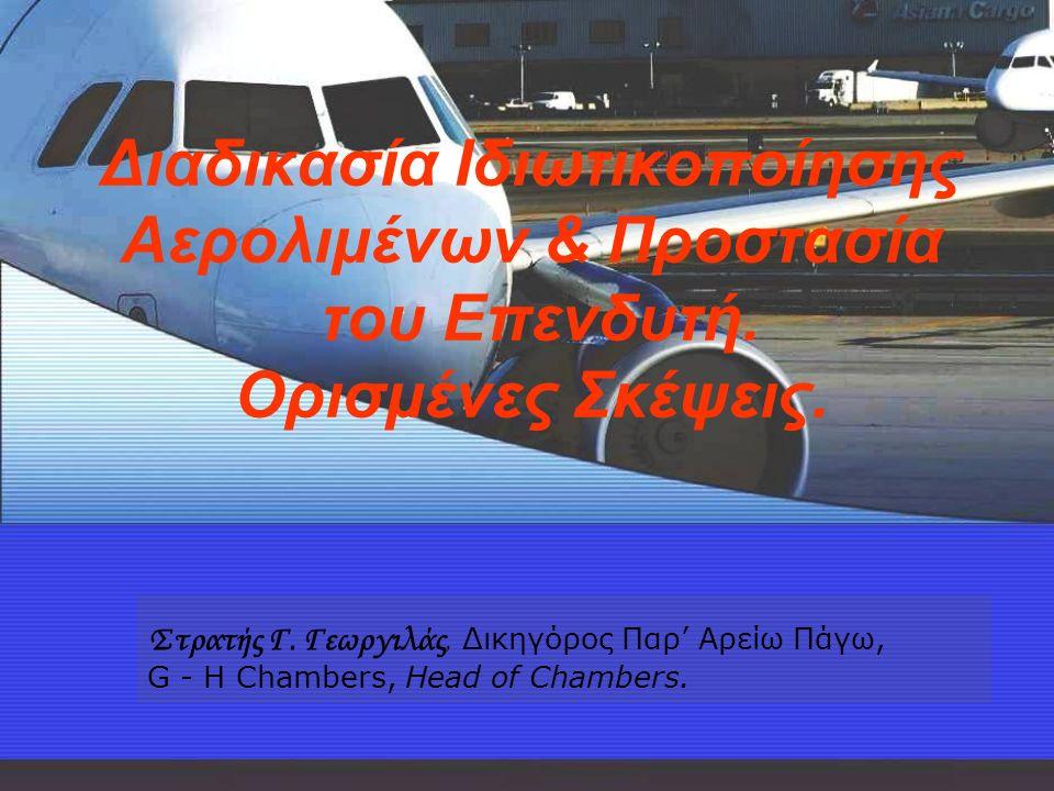 Διαδικασία Ιδιωτικοποίησης Αερολιμένων & Προστασία του Επενδυτή.