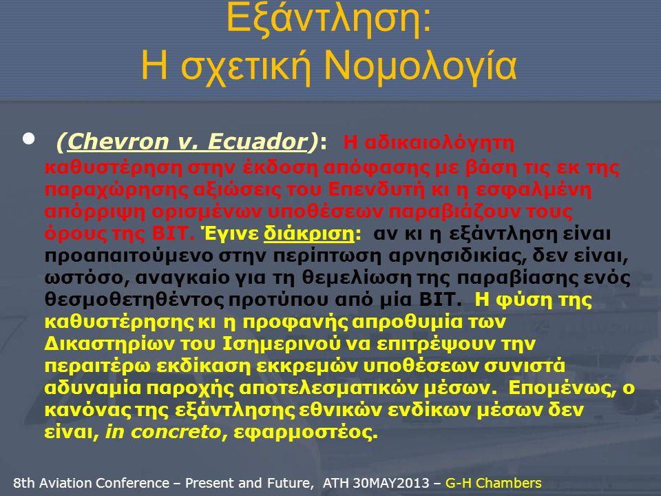 Εξάντληση: Η σχετική Νομολογία (Chevron v.