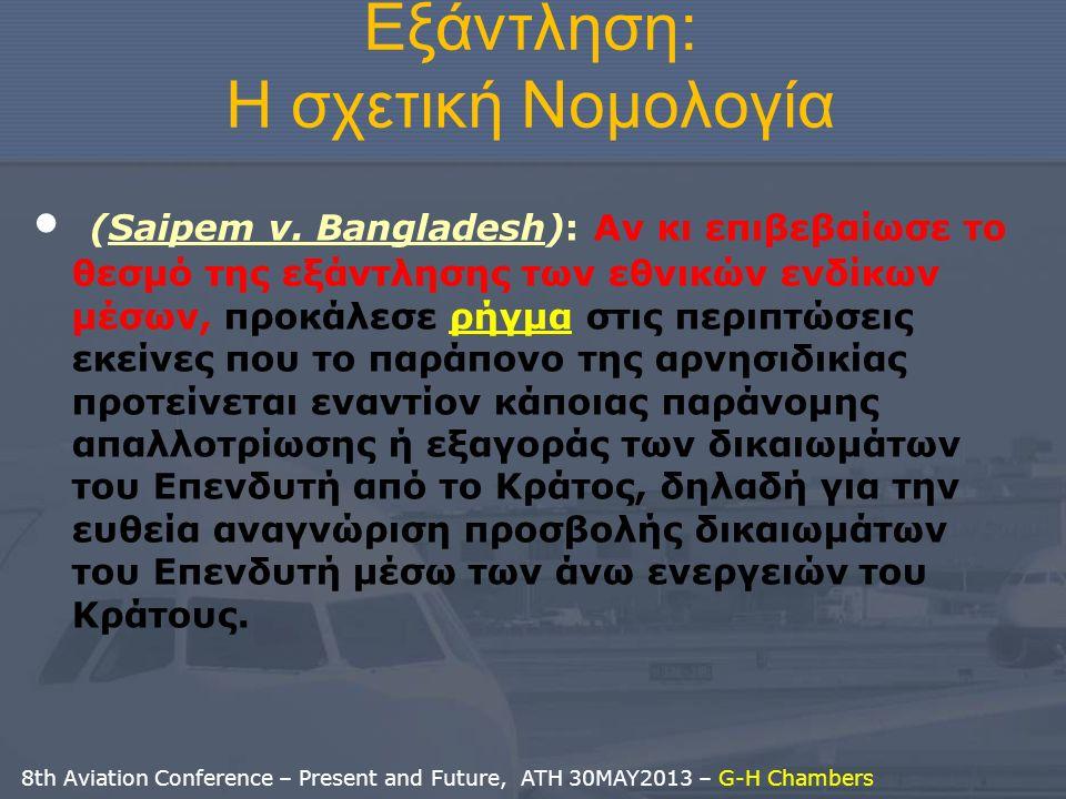Εξάντληση: Η σχετική Νομολογία (Saipem v.