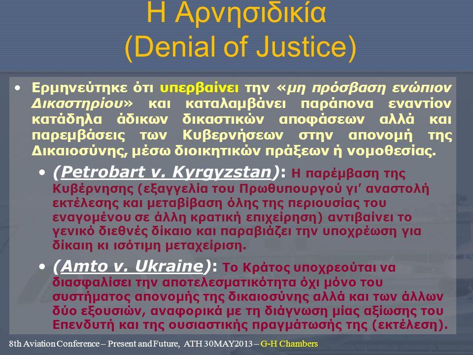 Η Αρνησιδικία (Denial of Justice) Ερμηνεύτηκε ότι υπερβαίνει την «μη πρόσβαση ενώπιον Δικαστηρίου» και καταλαμβάνει παράπονα εναντίον κατάδηλα άδικων δικαστικών αποφάσεων αλλά και παρεμβάσεις των Κυβερνήσεων στην απονομή της Δικαιοσύνης, μέσω διοικητικών πράξεων ή νομοθεσίας.