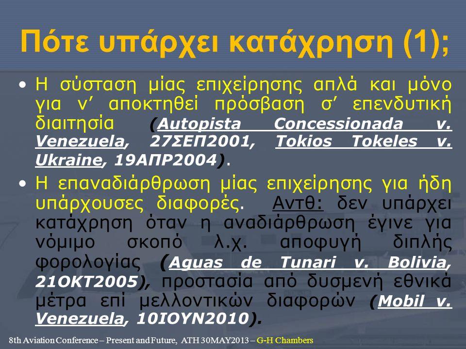 Πότε υπάρχει κατάχρηση (1); Η σύσταση μίας επιχείρησης απλά και μόνο για ν' αποκτηθεί πρόσβαση σ' επενδυτική διαιτησία (Autopista Concessionada v.