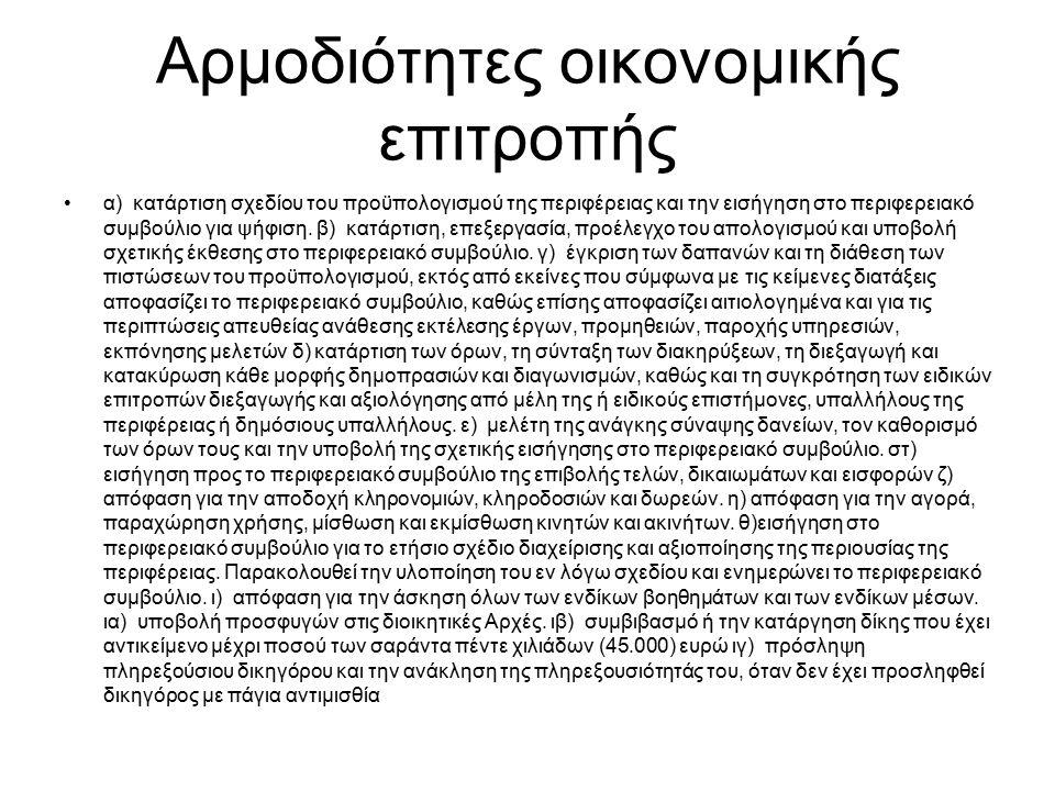 Αρμοδιότητες οικονομικής επιτροπής α) κατάρτιση σχεδίου του προϋπολογισμού της περιφέρειας και την εισήγηση στο περιφερειακό συμβούλιο για ψήφιση.