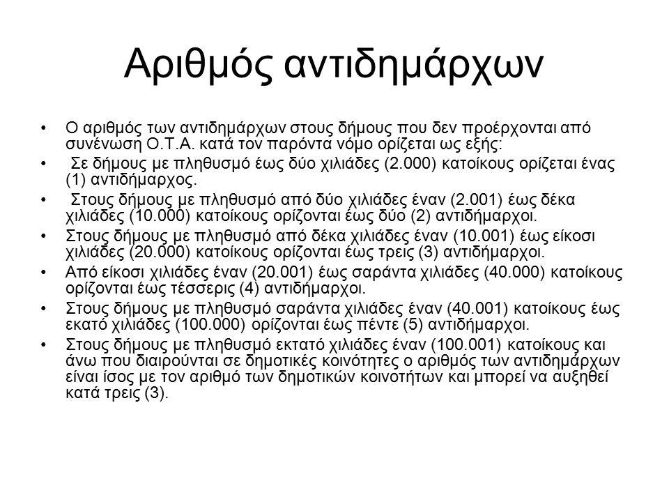Αριθμός αντιδημάρχων Ο αριθμός των αντιδημάρχων στους δήμους που δεν προέρχονται από συνένωση Ο.Τ.Α.