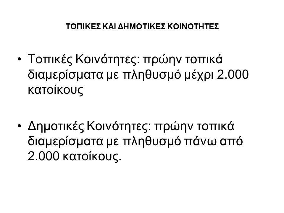 Σύνθεση οικονομικής επιτροπής Η οικονομική επιτροπή αποτελείται από τον περιφερειάρχη ή τον οριζόμενο από αυτόν αντιπεριφερειάρχη ως πρόεδρό της και έξι (6) μέλη στις περιφέρειες με πληθυσμό έως 300.000 κατοίκους, οκτώ (8) μέλη στις περιφέρειες έως 800.000 κατοίκους και δέκα (10) μέλη στις περιφέρειες με πληθυσμό άνω των 800.000 κατοίκων.