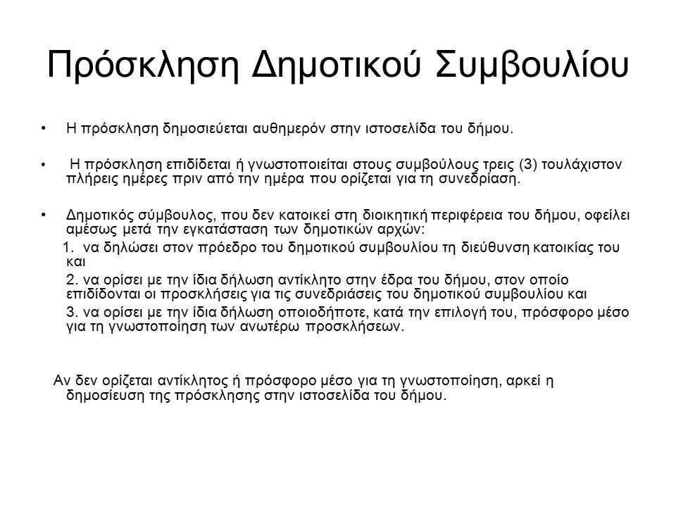 Πρόσκληση Δημοτικού Συμβουλίου Η πρόσκληση δημοσιεύεται αυθημερόν στην ιστοσελίδα του δήμου.