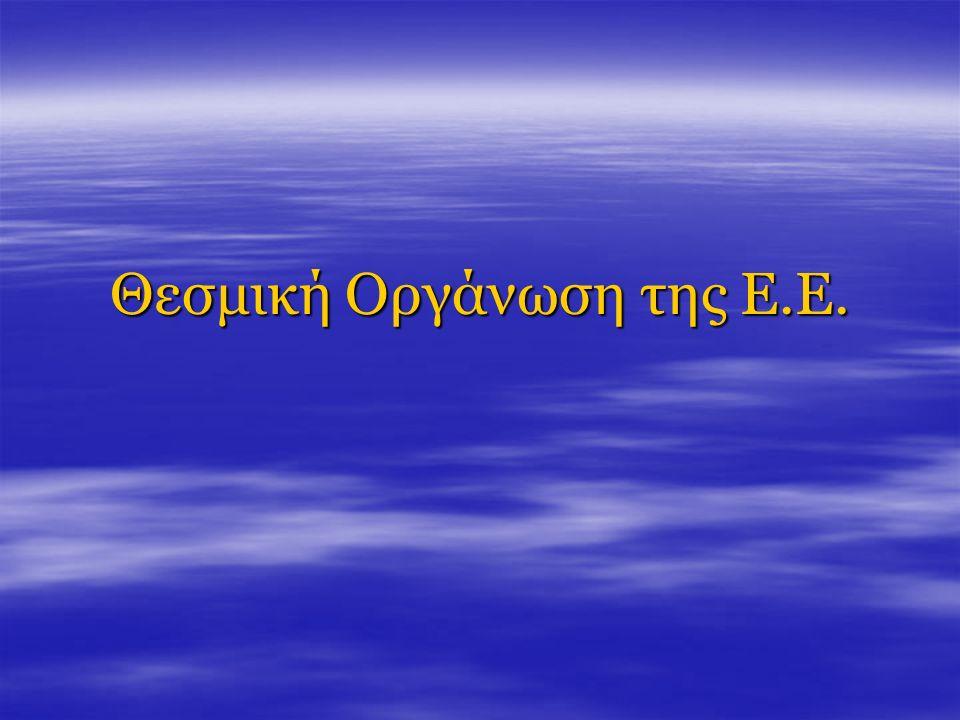 Θεσμική Οργάνωση της Ε.Ε.