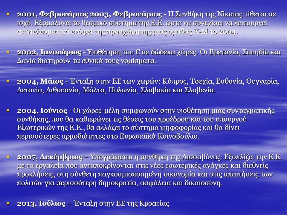  2001, Φεβρουάριος 2003, Φεβρουάριος - Η Συνθήκη της Νίκαιας τίθεται σε ισχύ. Εξομαλύνει το θεσμικό σύστημα της Ε.Ε. ώστε να συνεχίσει να λειτουργεί