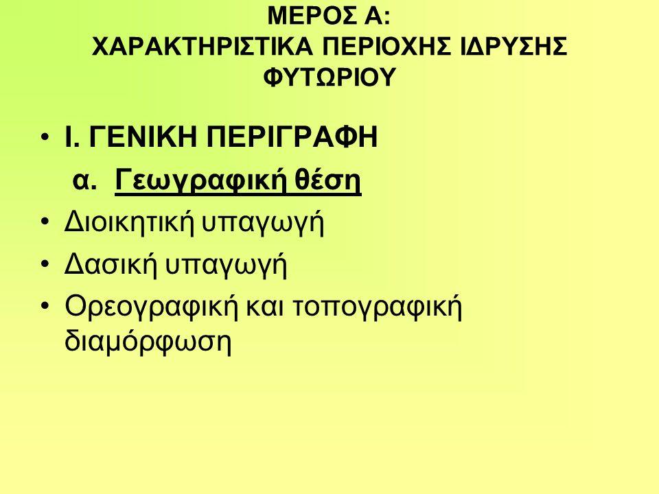 ΜΕΡΟΣ Α: ΧΑΡΑΚΤΗΡΙΣΤΙΚΑ ΠΕΡΙΟΧΗΣ ΙΔΡΥΣΗΣ ΦΥΤΩΡΙΟΥ Ι.