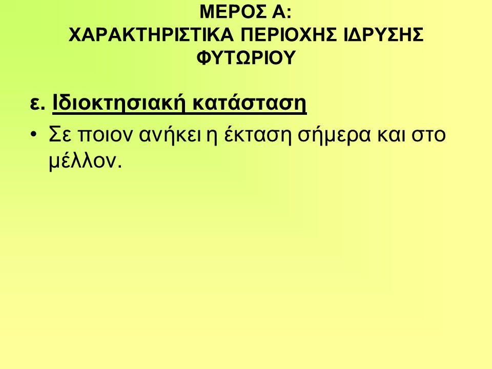 ΜΕΡΟΣ Α: ΧΑΡΑΚΤΗΡΙΣΤΙΚΑ ΠΕΡΙΟΧΗΣ ΙΔΡΥΣΗΣ ΦΥΤΩΡΙΟΥ ε.