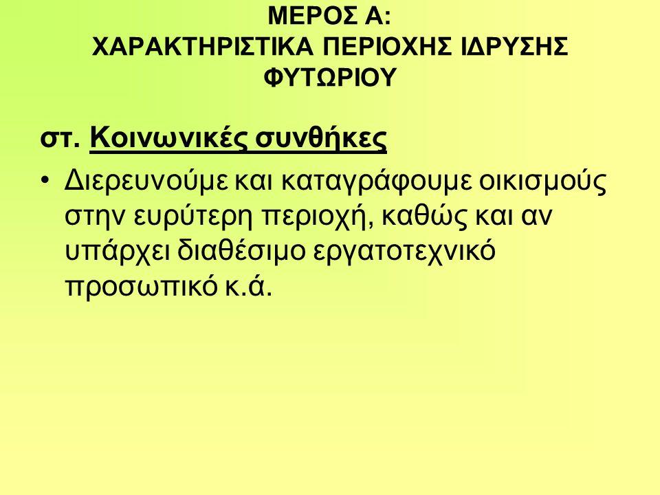ΜΕΡΟΣ Α: ΧΑΡΑΚΤΗΡΙΣΤΙΚΑ ΠΕΡΙΟΧΗΣ ΙΔΡΥΣΗΣ ΦΥΤΩΡΙΟΥ στ.