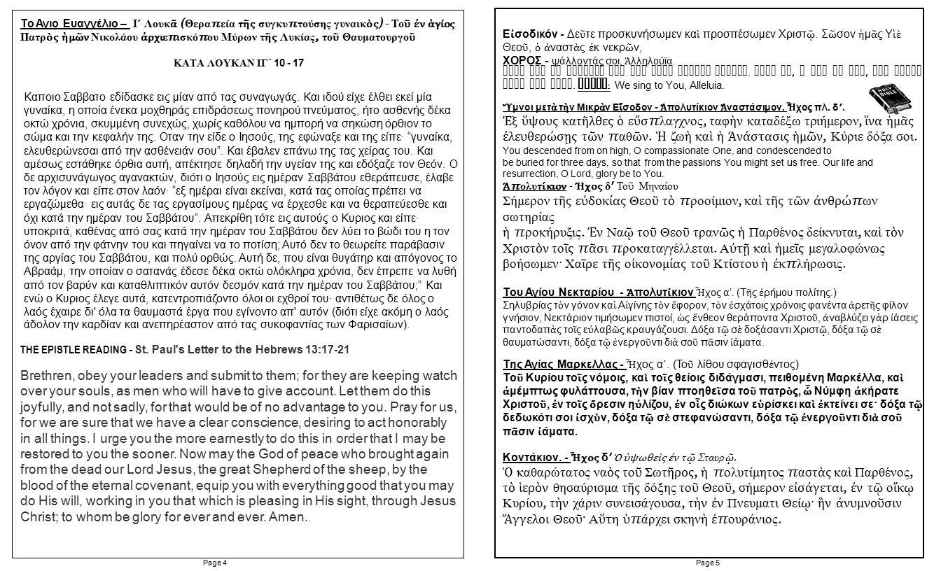 Page 5Page 4 Το Αγιο Ευαγγέλιο – Ι ´ Λουκ ᾶ ( Θερα π εία τ ῆ ς συγκυ π τούσης γυναικ ὸ ς ) - Το ῦ ἐ ν ἁ γίος Πατρ ὸ ς ἡ μ ῶ ν Νικολάου ἀ ρχιε π ισκό π ου Μύρων τ ῆ ς Λυκίας, το ῦ Θαυματουργο ῦ ΚΑΤΑ ΛΟΥΚΑΝ ΙΓ´ 10 - 17 THE EPISTLE READING - St.