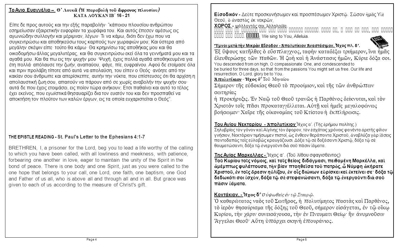 Page 5Page 4 Το Αγιο Ευαγγέλιο – Θ ' Λουκ ᾶ ( Ἡ π αραβολ ὴ το ῦ ἄ φρονος π λουσίου ) ΚΑΤΑ ΛΟΥΚΑΝ ΙΒ ´ 16 - 21 THE EPISTLE READING - St. Paul's Letter