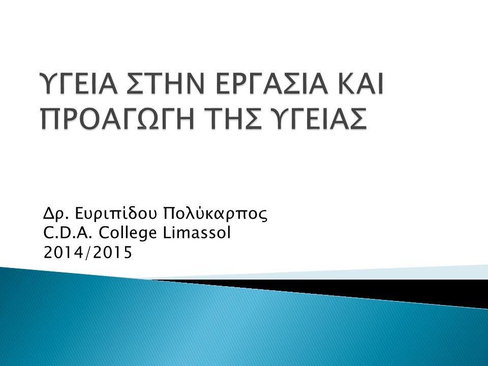 -Περιβάλλον και Υγεία -Εθελοντισμός (Εθελοντική Αιμοδοσία – Εθελοντική προσφορά ιστών και οργάνων – Πρώτες βοήθειες – Εθελοντική εργασία) -Μεσογειακή Αναιμία -Καρδιαγγειακά νοσήματα -Κατανάλωση και υγεία -Ισότητα των δύο φύλων -Κοινωνικός αποκλεισμός – Ίσες ευκαιρίες - Πρόληψη και αντιμετώπιση έκτακτων καταστάσεων όπως σεισμών, πλημμυρών, πυρκαγιών, ναυαγίων κ.ά.