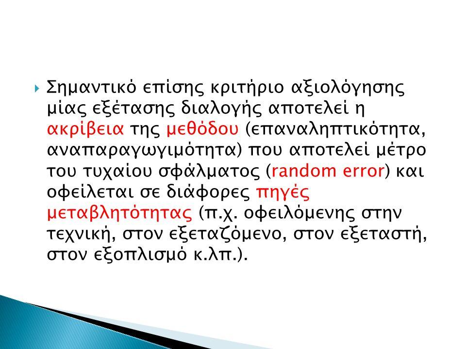  Σημαντικό επίσης κριτήριο αξιολόγησης μίας εξέτασης διαλογής αποτελεί η ακρίβεια της μεθόδου (επαναληπτικότητα, αναπαραγωγιμότητα) που αποτελεί μέτρο του τυχαίου σφάλματος (random error) και οφείλεται σε διάφορες πηγές μεταβλητότητας (π.χ.