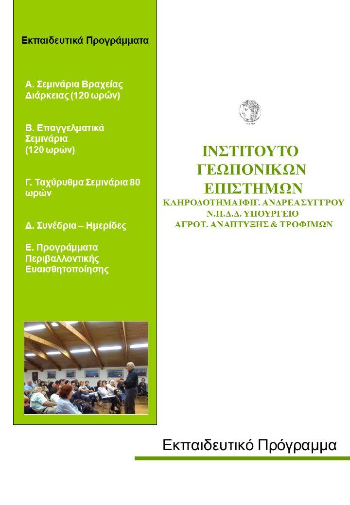 Εκπαιδευτικά Προγράμματα Α. Σεμινάρια Βραχείας Διάρκειας (120 ωρών) Β.