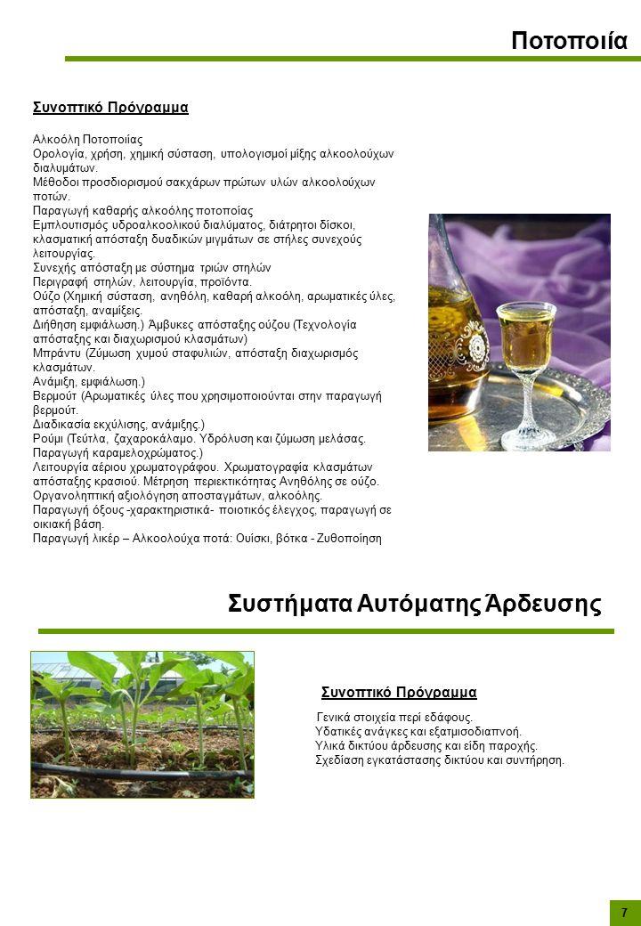 Συνοπτικό Πρόγραμμα Αλκοόλη Ποτοποιίας Ορολογία, χρήση, χημική σύσταση, υπολογισμοί μίξης αλκοολούχων διαλυμάτων.
