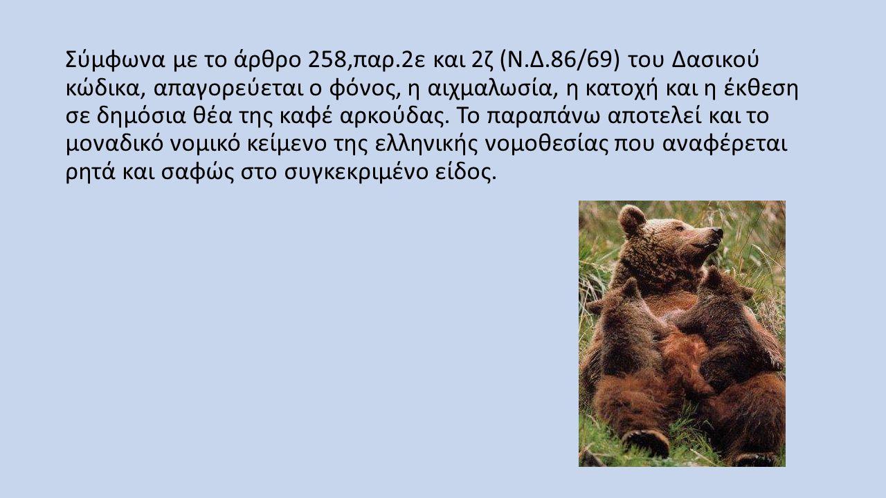 Γκρίζος λύκος Ο Γκρίζος λύκος (κοινά αναφερόμενος ως λύκος) είναι σαρκοφάγο θηλαστικό της οικογενείας των Κυνιδών, της οποίας αποτελεί το μεγαλύτερο και ισχυρότερο μέλος.
