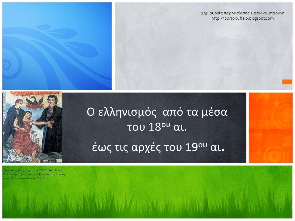 O ελληνισμός από τα μέσα του 18 ου αι. έως τις αρχές του 19 ου αι.
