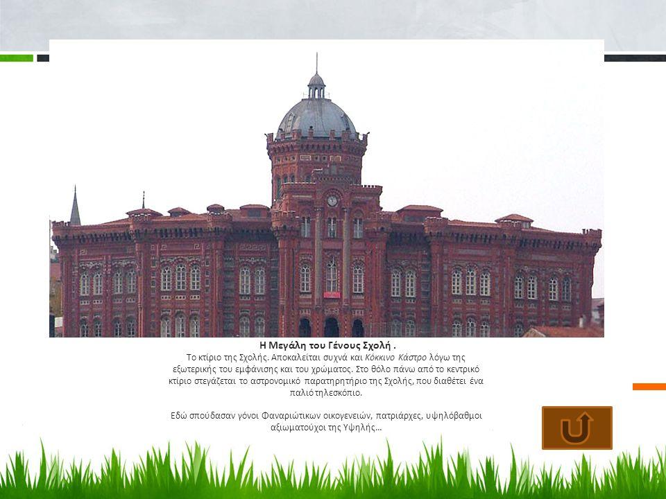 Η Μεγάλη του Γένους Σχολή. Το κτίριο της Σχολής.