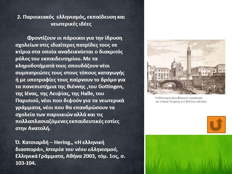 2. Παροικιακός ελληνισμός, εκπαίδευση και νεωτερικές ιδέες Φροντίζουν οι πάροικοι για την ίδρυση σχολείων στις ιδιαίτερες πατρίδες τους σε κτίρια στα