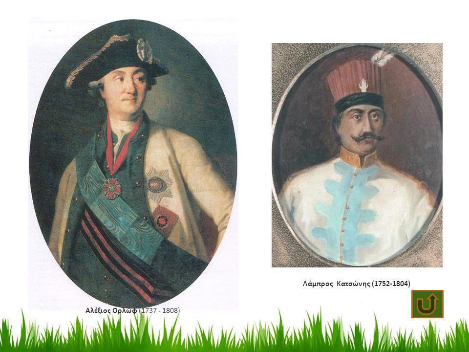 Λάμπρος Κατσώνης (1752-1804) Αλέξιος Ορλώφ (1737 - 1808)
