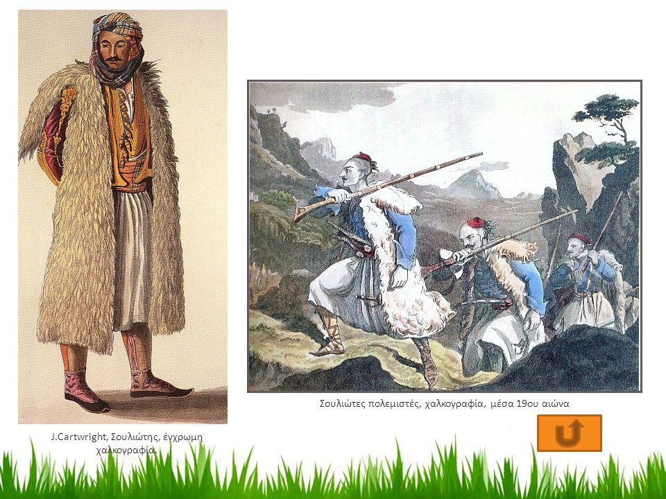 J.Cartwright, Σουλιώτης, έγχρωμη χαλκογραφία. Σουλιώτες πολεμιστές, χαλκογραφία, μέσα 19ου αιώνα