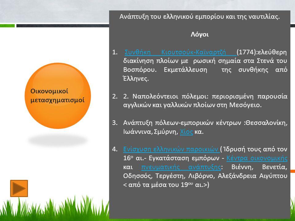 Οικονομικοί μετασχηματισμοί Ανάπτυξη του ελληνικού εμπορίου και της ναυτιλίας.