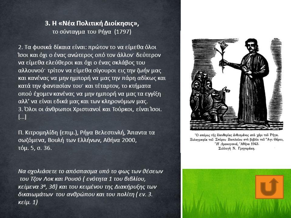 3. Η «Νέα Πολιτική Διοίκησις», το σύνταγμα του Ρήγα (1797) 2.