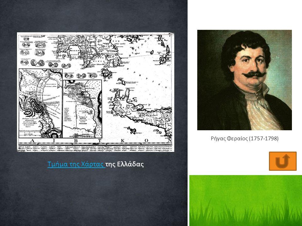 Τμήμα της Χάρτας Τμήμα της Χάρτας της Ελλάδας Ρήγας Φεραίος (1757-1798)