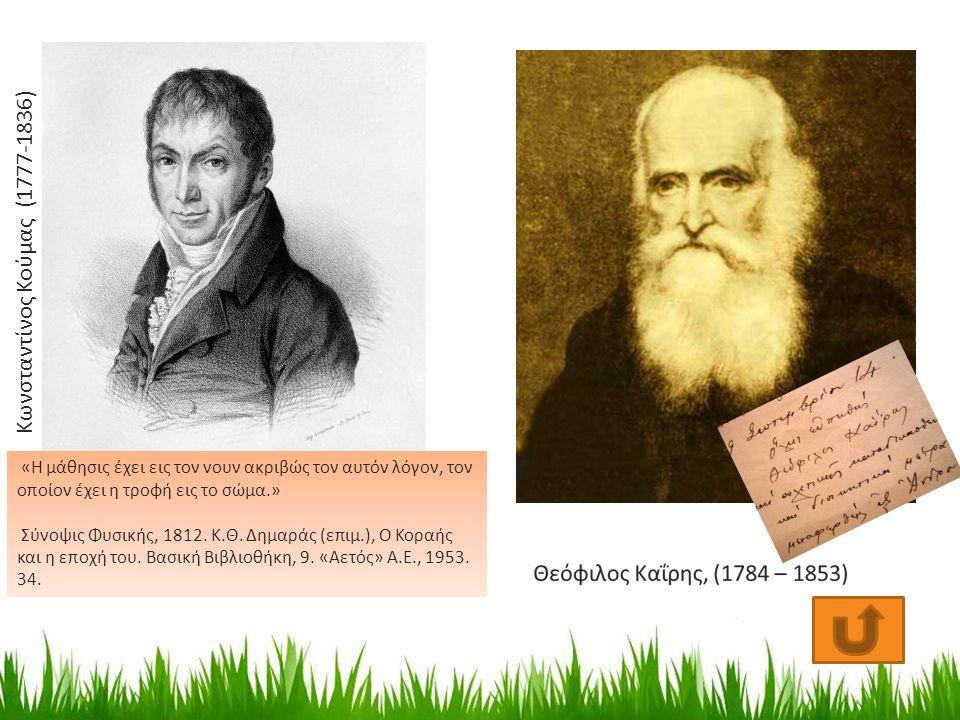 Κωνσταντίνος Κούμας (1777-1836) «Η μάθησις έχει εις τον νουν ακριβώς τον αυτόν λόγον, τον οποίον έχει η τροφή εις το σώμα.» Σύνοψις Φυσικής, 1812.