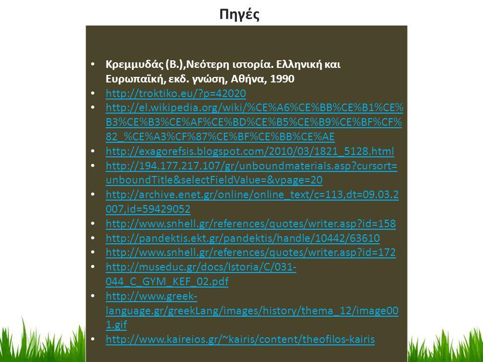 Κρεμμυδάς (Β.),Νεότερη ιστορία. Ελληνική και Ευρωπαϊκή, εκδ.