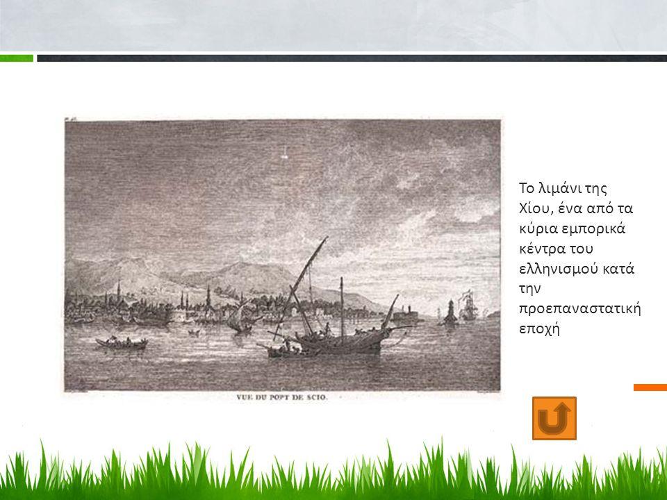 Το λιμάνι της Χίου, ένα από τα κύρια εμπορικά κέντρα του ελληνισμού κατά την προεπαναστατική εποχή