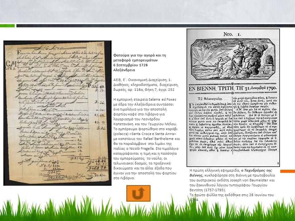 Η πρώτη ελληνική εφημερίδα, ο Ταχυδρόμος της Βιέννης, κυκλοφόρησε στη Βιέννη με πρωτοβουλία του αυστριακού εκδότη Joseph von Baumeister και του Ζακυνθινού λόγιου τυπογράφου Γεωργίου Βεντότη (1757-1795).
